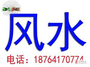 中国风水大师第一人中国现在风水大师颜廷利