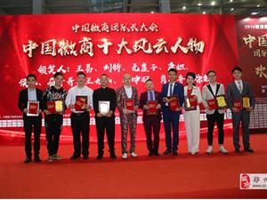 中國(2019)深圳微商產業博覽會