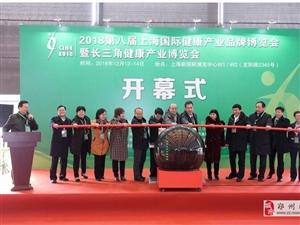 2019.(大健康)展會—上海新國際博覽中心