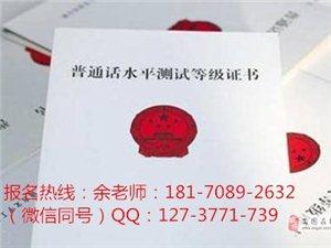 漯河市普通話網上測試報名