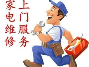 惠水專業家電維修