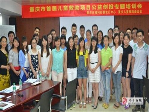重慶市奉節縣益點愛社會工作服務中心