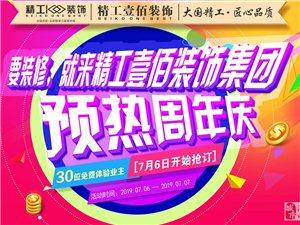 精工壹佰预热周年庆30位免费体验名额7月6日开抢