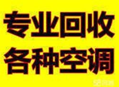 慈溪市二手空調回收,橫河,匡堰,滸山二手舊空調回收