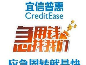 专业信用贷款,手续简单,放款及时