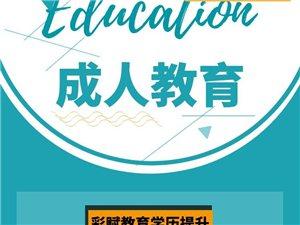 鄭州大學遠程教育中心指定彩賦教育機構專升本網絡教育