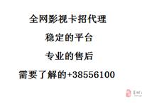 影视卡12大平台一年只需15元v38556100