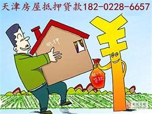 天津房屋抵押贷款列举几类代表产品