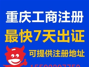 重慶武隆公司注冊代辦 營業執照代辦