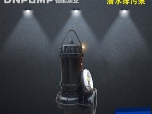 �S�^排污排�秤��水泵�l�速度快
