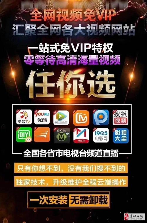 一手货源VIP影视卡24大平台一年随便看只需20元