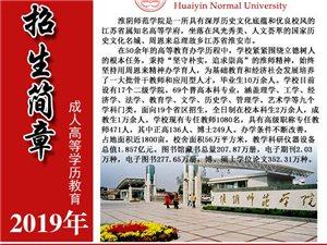 泗洪师范类专业成人高考专升本报名中 淮阴师范学院