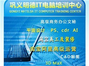 鞏義電腦培訓學校一對一電腦培訓鞏義全日制電腦培訓