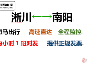 淅川 至 南阳 中心医院 拼车/网 约车/电话