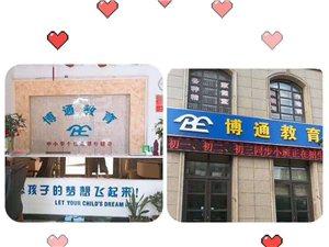邹城博通教育初中预科班火爆报名中
