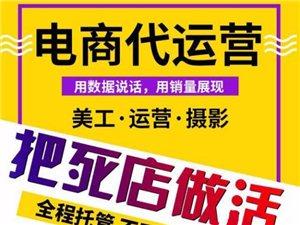 淘寶天貓京東代運營網店托管服務直通車推主圖裝修設計