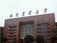 湖南农业大学双证研究(?#26412;?#29677;)火?#26085;?#29983;报名中
