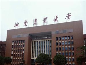 湖南�r�I大�W�p�C研究(北京班)火�嵴猩��竺�中