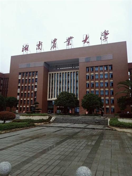 湖南农业大学双证研究(北京班)火热招生报名中