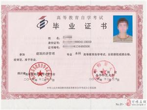 西華師范小自考,大專本科,通過率高,最快一年半畢業