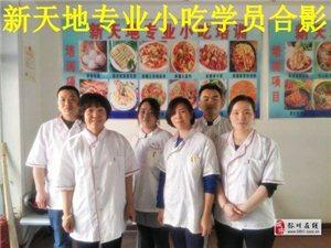 新疆正宗椒麻鸡培训餐饮创业