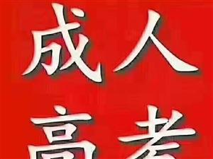 2019四川省成人高考公布
