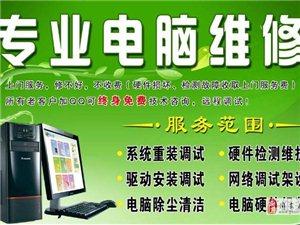 臺式機筆記本電腦維修安裝系統WIN7、8、10清理