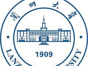 蘭州大學 重點好學校 大專本科文憑學歷提升報名