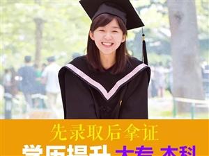 网远程教育中国传媒大学兰州大学本科段招生学信网可查