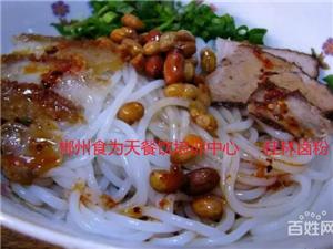牛肉粉,桂林卤粉哪里有学,郴州湘南食为天