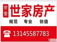 世家房产,临泉碧桂园3室2厅1卫73万元