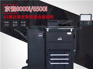 高速京瓷8001i二手复印机销售 每分钟80张