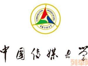 中國傳媒大學 大專本科學歷報名 適合上班族考的學歷