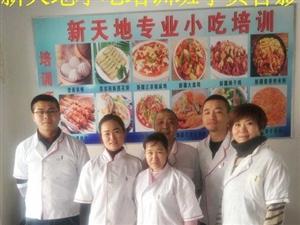 新疆瑪納斯名小吃砂鍋技術學習基地