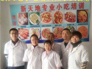 新疆正宗辣子雞技術傳授中心在線咨詢