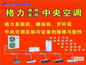 郑州中原区中央空调维修公司 中原区维修中央空调电话