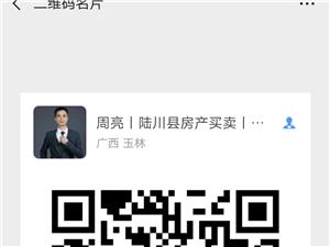 陆川碧桂城3室2厅2卫2000元/月带家电齐全出租