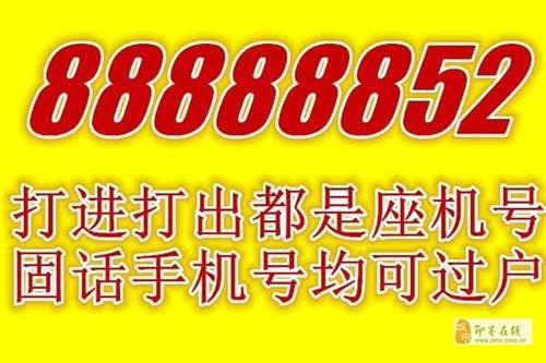 青岛小灵通开锁号:88888开头888888开头号