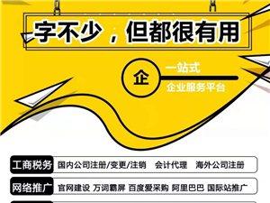 青州公司注冊,變更,注銷,代理記賬