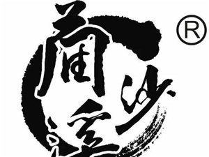 蔺沙溪古蔺土特产专卖店