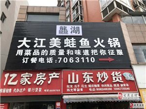鸿运国际网上官网大江美蛙鱼火锅店
