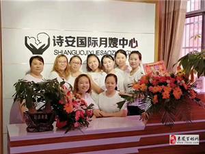 來鳳詩安國際月嫂服務中心,專業提供:月嫂、育兒嫂、家政阿姨