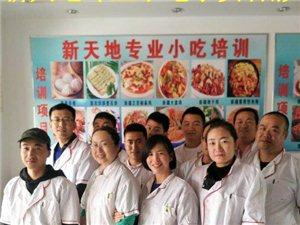 新疆乌鲁木齐餐饮联盟指定大盘鸡教学机构为新天地