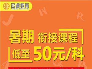 暑期課程低至50元一科!!!!
