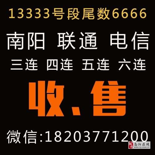 南阳尾数7777四连手机靓号大全网上选号
