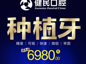 台湾口腔醫院種植一顆牙齒大概要多少錢