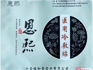 恩熙醫用冷敷貼官網-王氏冷敷貼官方網站