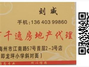 """1000元出租江南宽婉医院附近""""县委宿舍""""3楼3房2厅1卫"""