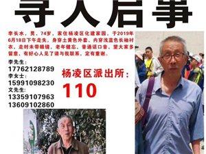 寻人启事:寻找丢失老人,有人看到在凤翔行政广场