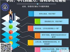 泗洪成人高考大專本科報名 專業齊全 院校眾多